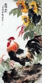石云轩 三尺竖幅《艳阳高照》公鸡3-2向日葵