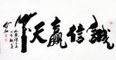 何红(湖北美协)四尺横幅 国画书法《诚信赢天下》行书