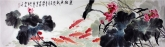 石云轩 国画九鱼图 六尺对开横幅《莲塘鱼戏》荷花3-6